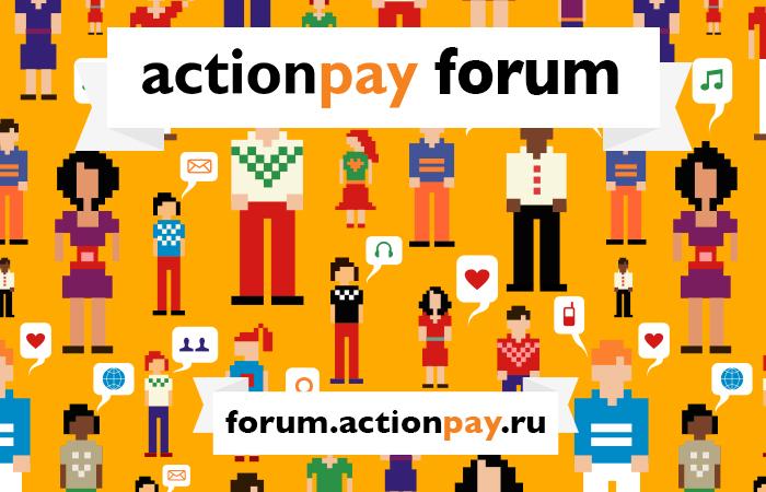 d68809d0f9eb СРА-партнёрка ActionPay.ru - Новости офферов  Архив  - Форум об  интернет-маркетинге