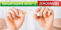 «Zerosmoke» - биомагниты - Цуриб