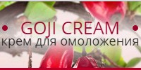 Годжи крем Hendel - Бишкек