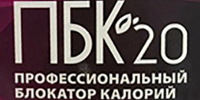 ПБК-20 - Проф. блокиратор калорий - Борщев