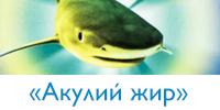 Крем Акулий жир - Москва