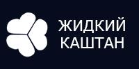 Жидкий каштан - Светлогорск Беларусь