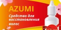 Cредство для восстановления волос AZUMI - Чита