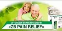 ZB PAIN RELIEF-Ортопедические пластыри - Светлогорск Беларусь