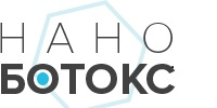 Микроэмульсия Нано-ботокс от морщин - Озерновский