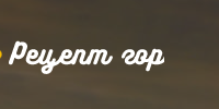 Рецепт гор - Борщев
